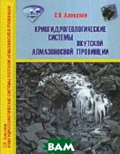 Криогидрогеологические системы Якутской алмазоносной провинции