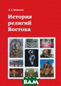 Васильев Л.С. / История религий Востока