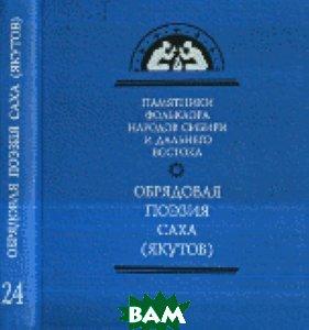 Обрядовая поэзия Саха (Якутов). Том 24 (+ CD-ROM)