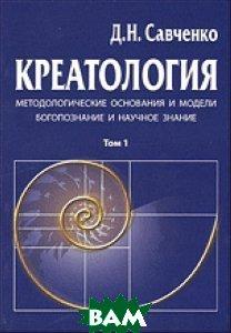 Креатология. Методологические основания и модели. Богопознание и научное знание. Том 1