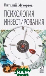 Психология инвестирования  Мухортов Виталий купить