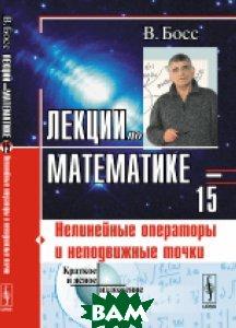 Лекции по математике. Нелинейные операторы и неподвижные точки. Том 15