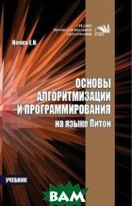 Основы алгоритмизации и программирования на языке Питон. Учебник. Гриф МО РФ