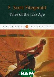 Сказки эпохи джаза