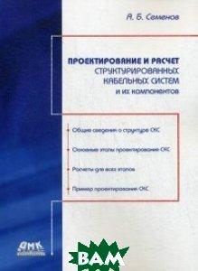 Проектирование и расчет структурированных кабельных систем и их компонентов  Семенов Андрей Борисович купить