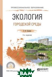 Экология городской среды. Учебное пособие для СПО
