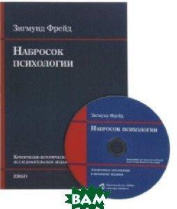 Набросок психологии (+CD) (+ CD-ROM)