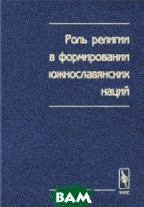 Роль религии в формировании южнославянских наций