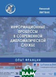 Информационные процессы в современной дипломатической службе. Опыт Франции