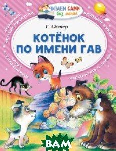 Котёнок по имени Гав  Остер Григорий Бенционович купить