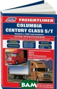 Freightliner Columbia / Century Class S/T с 2000 года выпуска. Электрооборудование. Ремонт. Эксплуатация