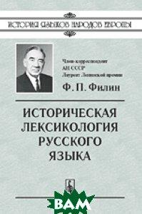 Историческая лексикология русского языка