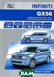 Infiniti QX 56. Модели 2010-2013 гг. выпуска. С бензиновым двигателем VK56VD (5, 6 л). Ремонт. Эксплуатация