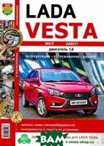 Lada Vest. Двигатель 1, 6 л. Руководство по ремонту