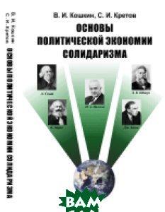 Основы политической экономии солидаризма  Кошкин В.И. купить