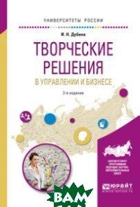 Творческие решения в управлении и бизнесе. Учебное пособие для прикладного бакалавриата