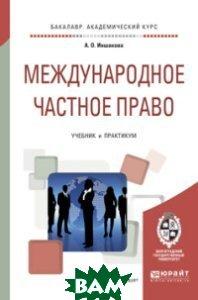 Международное частное право. Учебник и практикум для академического бакалавриата