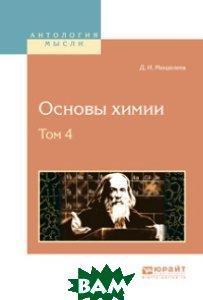 Основы химии в 4-х томах. Том 4