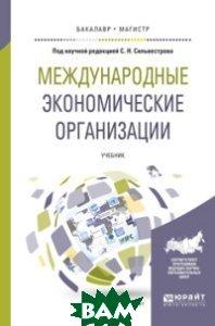 Международные экономические организации. Учебник для бакалавриата и магистратуры