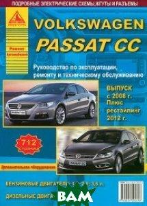 Volkswagen Passat CC c 2008 г. Рестайлинг c 2012 года. С бензиновыми и дизельным двигателями. Эксплуатация. Ремонт. Техническое обслуживание