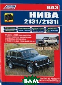 Ваз Нива 2131 / 2131 i с 1995 года. Руководство по ремонту и техническому обслуживанию