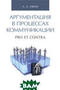 Аргументация в процессах коммуникации. Pro et contra