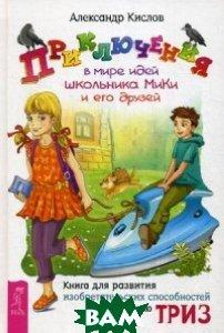 Приключения в мире идей школьника МиКи и его друзей. Книга для развития изобретательных способностей с помощью ТРИЗ