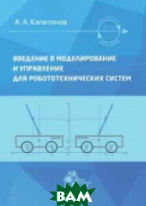 Введение в моделирование и управление для робототехнических систем
