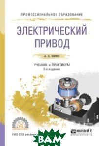 Электрический привод. Учебник и практикум для СПО