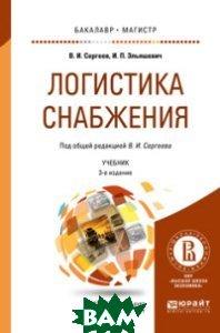 Логистика снабжения. Учебник для бакалавриата и магистратуры
