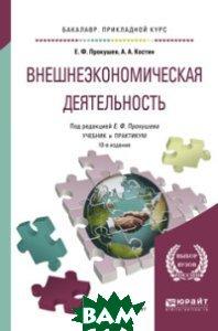 Внешнеэкономическая деятельность. Учебник и практикум для прикладного бакалавриата