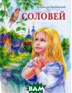 Соловей (изд. 2017 г. )