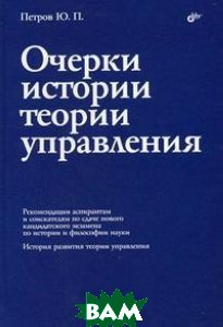 Очерки истории теории управления  Ю. П. Петров купить