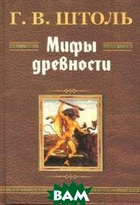 Мифы древности. Подарочное издание  Штоль Г.В. купить