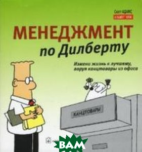 Менеджмент по Дилберту / Build a Better Life by Stealing Office Supplies: Dogbert's Big Book of Business 