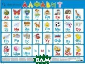 Алфавит русский (настенное издание для детей)