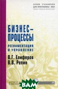 Бизнес-процессы. Регламентация и управление  В. Г. Елиферов, В. В. Репин купить