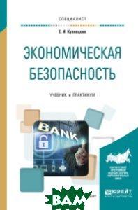 Экономическая безопасность. Учебник и практикум для вузов