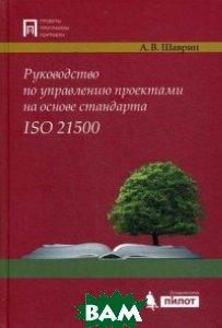 Руководство по управлению проектами на основе стандарта ISO 21500. Руководство