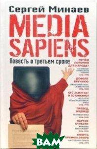Media Sapiens. Повесть о третьем сроке  Минаев С.  купить