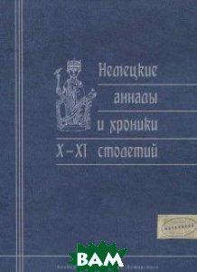 Немецкие анналы и хроники X-XI столетий
