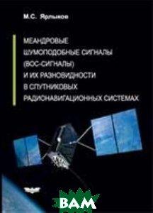 Меандровые шумоподобные сигналы (вос-сигналы) и их разновидности в спутниковых радионавигационных системах