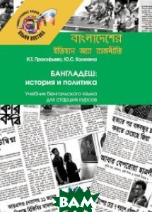 Бангладеш. История и политика