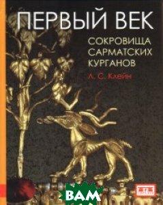 Первый век. Сокровища сарматских курганов