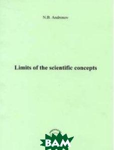 Limits of the Scientific Concepts /О пределах научных понятий