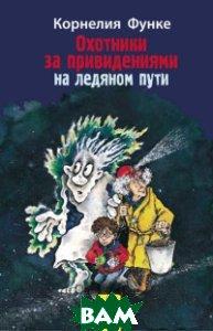 Охотники за привидениями на ледяном пути. Книга 1