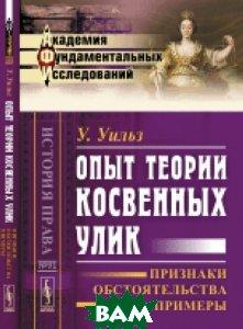 Опыт теории косвенных улик: Признаки, обстоятельства, примеры. Выпуск 91