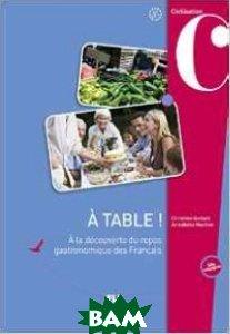 A table! A la d&233;couverte du repas francais
