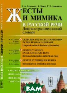 Жесты и мимика в русской речи. Лингвострановедческий словарь