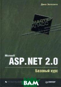 Microsoft ASP.NET 2.0. Базовый курс / Programming Microsoft® ASP.NET 2.0 Core Reference  Эспозито Д. / Dino Esposito  купить